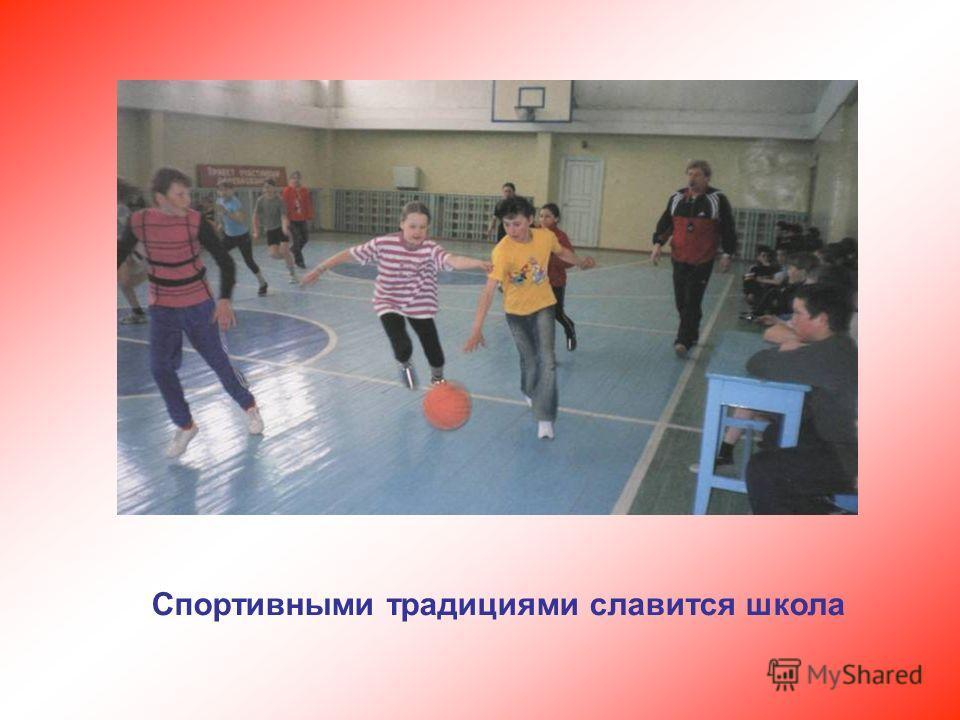 Спортивными традициями славится школа