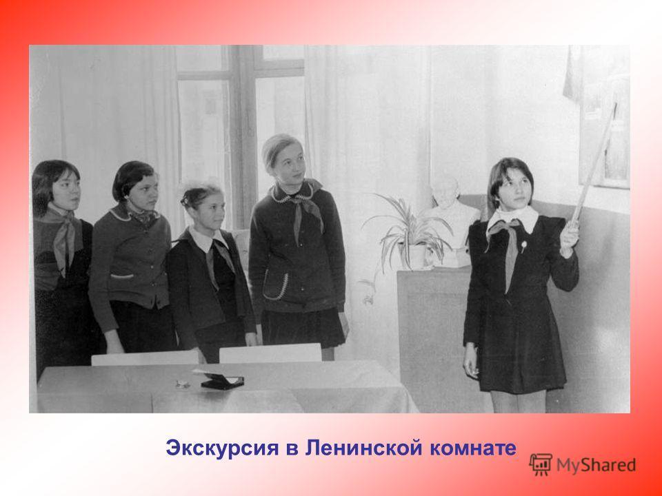 Экскурсия в Ленинской комнате