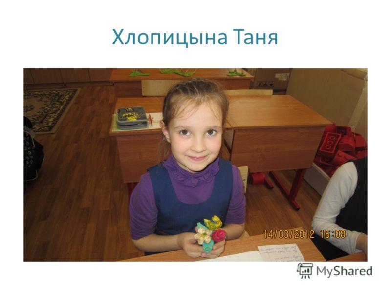 Хлопицына Таня