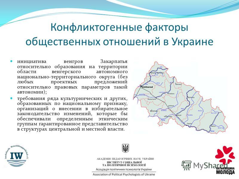 инициатива венгров Закарпатья относительно образования на территории области венгерского автономного национально-территориального округа (без любых проектных предложений относительно правовых параметров такой автономии); требования ряда культурническ