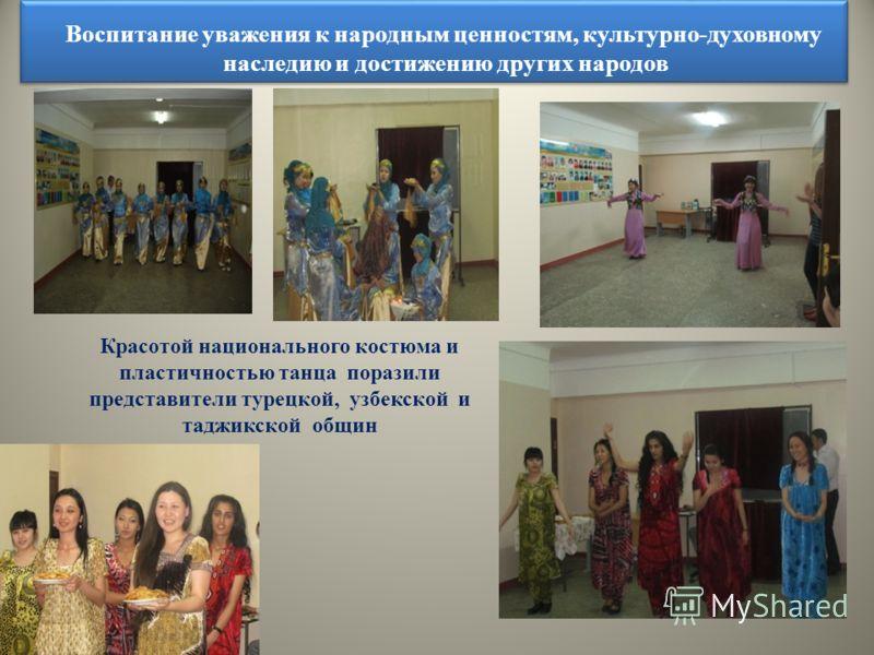 Воспитание уважения к народным ценностям, культурно-духовному наследию и достижению других народов Красотой национального костюма и пластичностью танца поразили представители турецкой, узбекской и таджикской общин