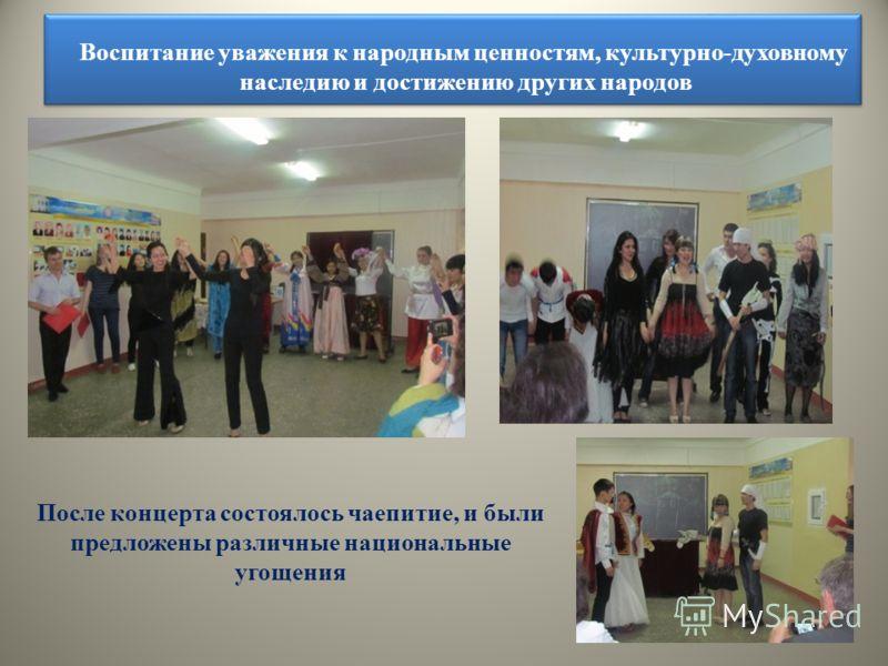 Воспитание уважения к народным ценностям, культурно-духовному наследию и достижению других народов После концерта состоялось чаепитие, и были предложены различные национальные угощения