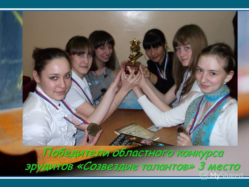 Победители областного конкурса эрудитов «Созвездие талантов» 3 место
