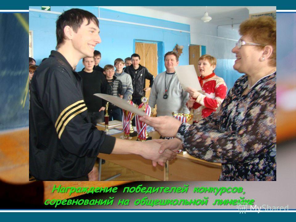 Награждение победителей конкурсов, соревнований на общешкольной линейке