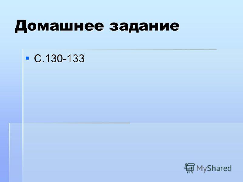 Домашнее задание С.130-133 С.130-133
