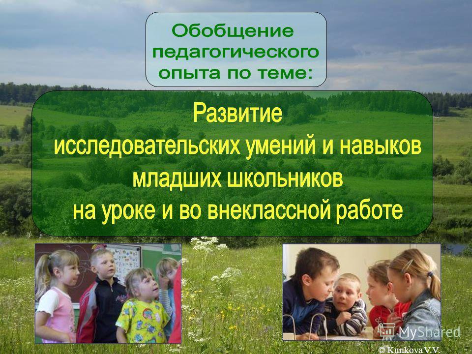 © Kunkova V.V.