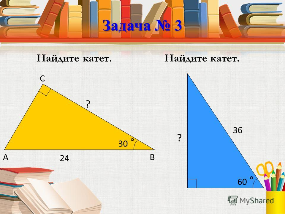 Задача 3 Найдите катет. A B C 24 30 60 36 ? ?