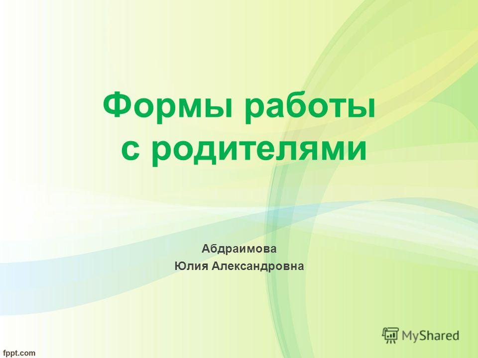 Формы работы с родителями Абдраимова Юлия Александровна