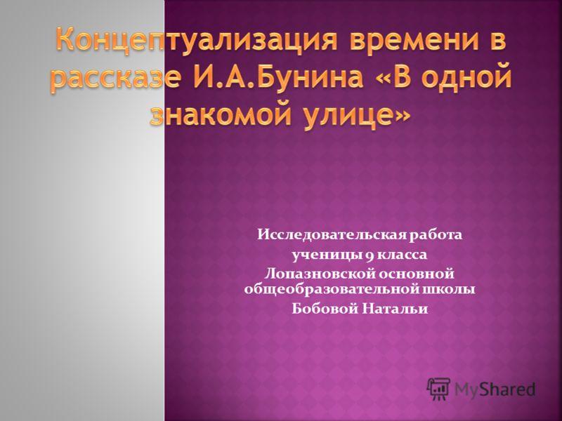 Исследовательская работа ученицы 9 класса Лопазновской основной общеобразовательной школы Бобовой Натальи