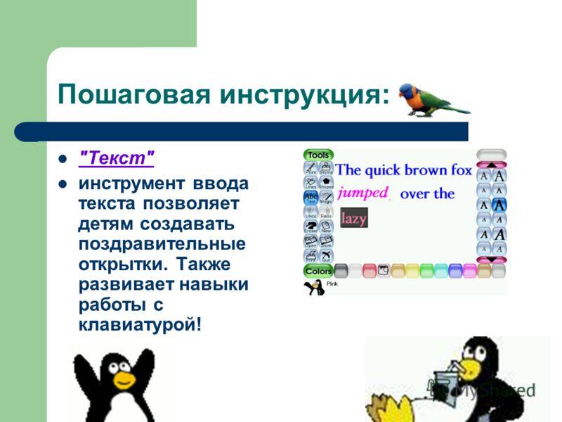 Пошаговая инструкция: Текст инструмент ввода текста позволяет детям создавать поздравительные открытки. Также развивает навыки работы с клавиатурой!