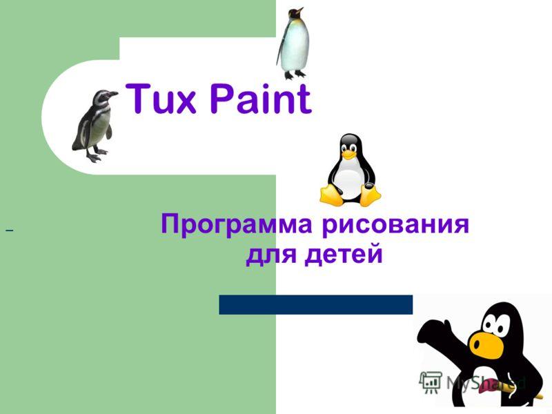 Программа рисования для детей Tux Paint