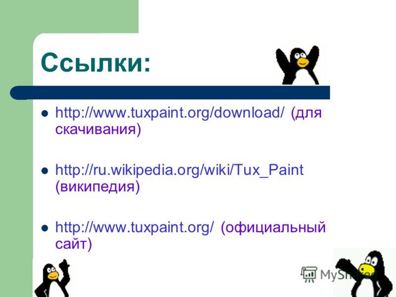 Ссылки: http://www.tuxpaint.org/download/ (для скачивания) http://ru.wikipedia.org/wiki/Tux_Paint (википедия) http://www.tuxpaint.org/ (официальный сайт)