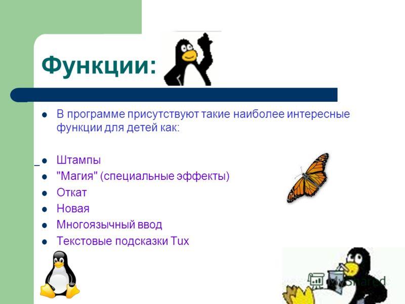 Функции: В программе присутствуют такие наиболее интересные функции для детей как: Штампы Магия (специальные эффекты) Откат Новая Многоязычный ввод Текстовые подсказки Tux