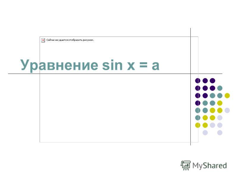 Уравнение sin x = a