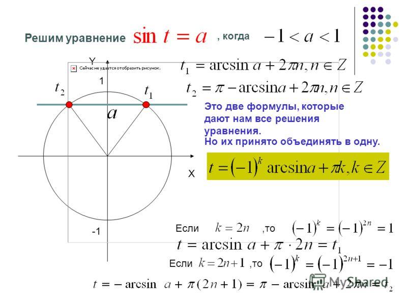 Решим уравнение Y X 1 Это две формулы, которые дают нам все решения уравнения. Но их принято объединять в одну. Если,то Если,то, когда