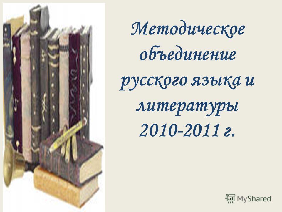 Методическое объединение русского языка и литературы 2010-2011 г.