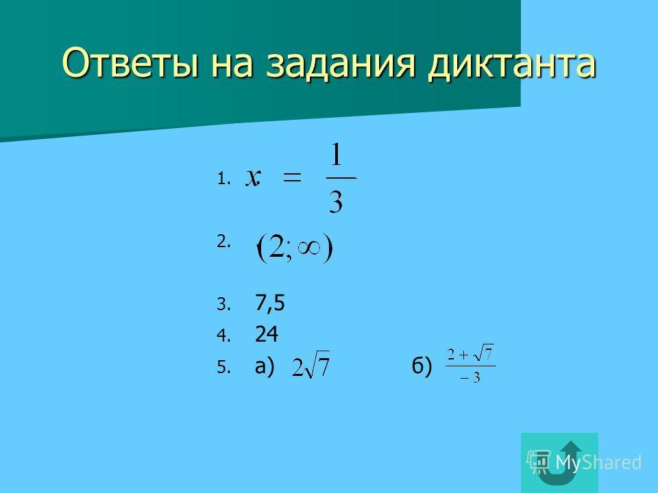 Ответы на задания диктанта 1. 1.. 2. 2.. 3. 3. 7,5 4. 4. 24 5. 5. а) б)