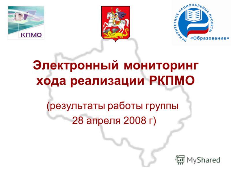Электронный мониторинг хода реализации РКПМО (результаты работы группы 28 апреля 2008 г)