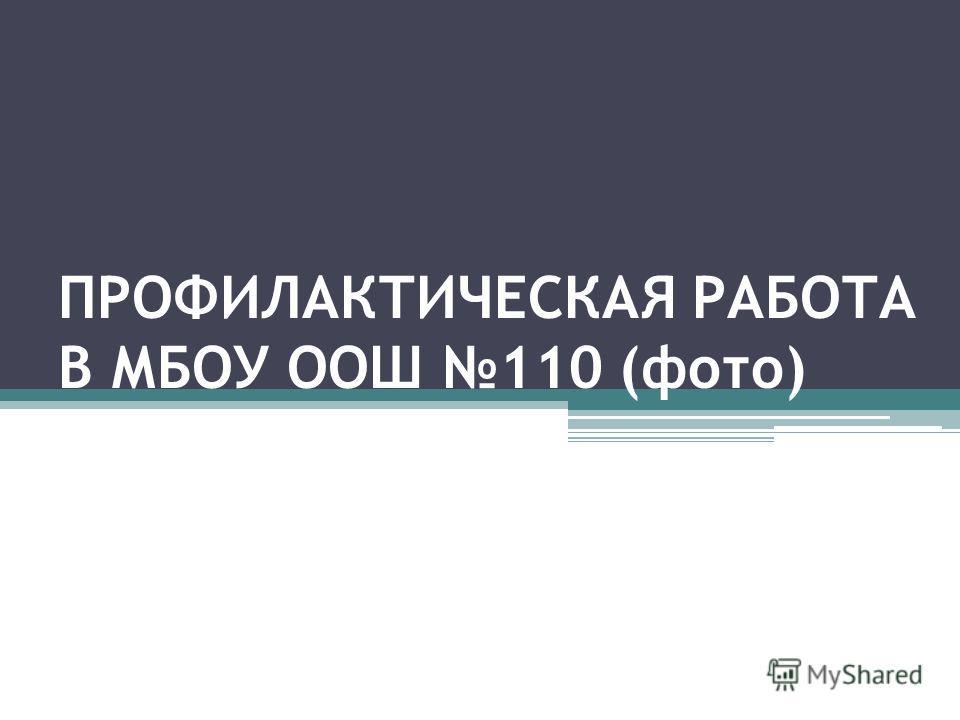 ПРОФИЛАКТИЧЕСКАЯ РАБОТА В МБОУ ООШ 110 (фото)