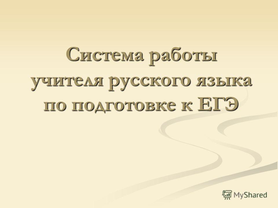 Система работы учителя русского языка по подготовке к ЕГЭ