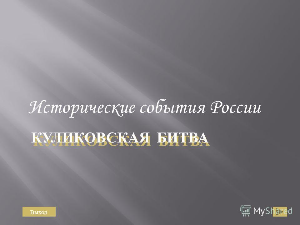 Исторические события России КУЛИКОВСКАЯ БИТВА Выход