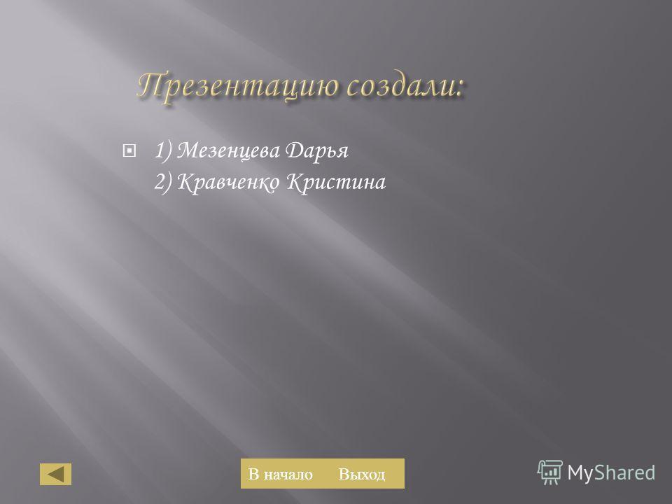 1) Мезенцева Дарья 2) Кравченко Кристина В началоВыход