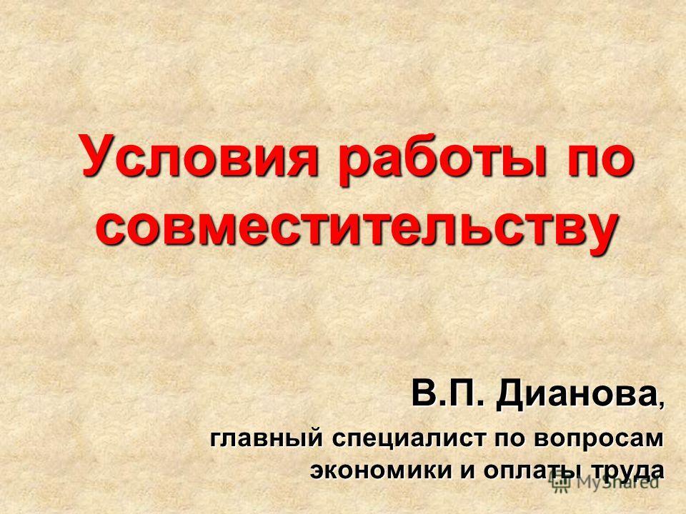 Условия работы по совместительству В.П. Дианова, главный специалист по вопросам экономики и оплаты труда