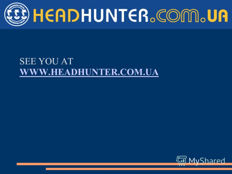 SEE YOU AT WWW.HEADHUNTER.COM.UA