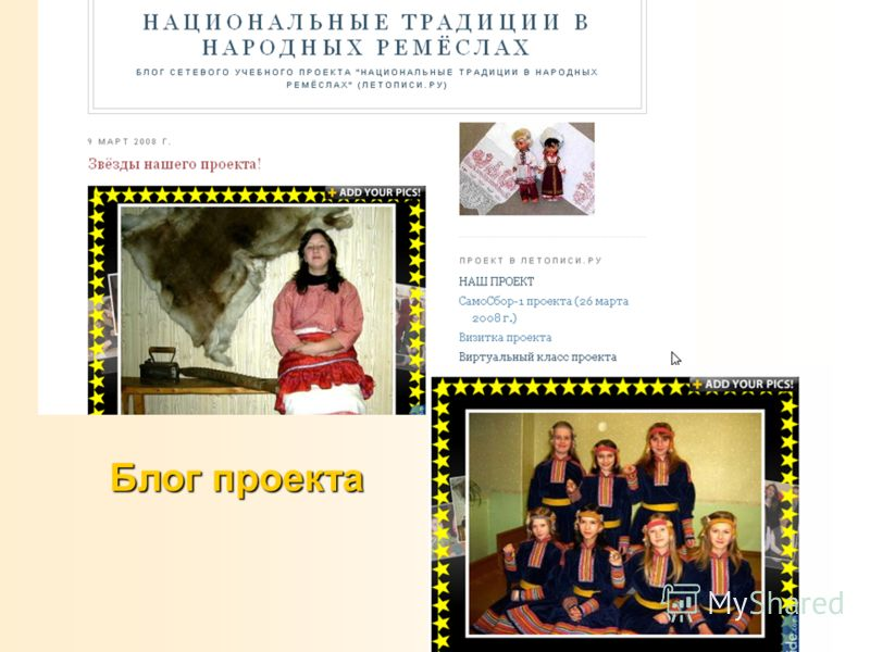 Блог проекта