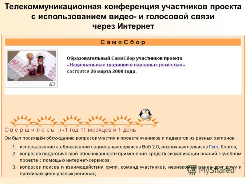Телекоммуникационная конференция участников проекта с использованием видео- и голосовой связи через Интернет