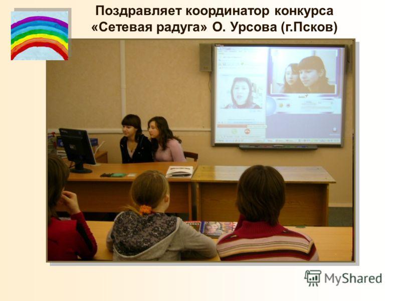 Поздравляет координатор конкурса «Сетевая радуга» О. Урсова (г.Псков)