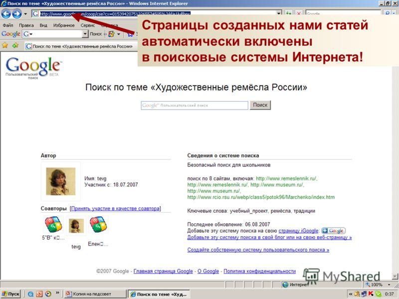 Страницы созданных нами статей автоматически включены в поисковые системы Интернета!