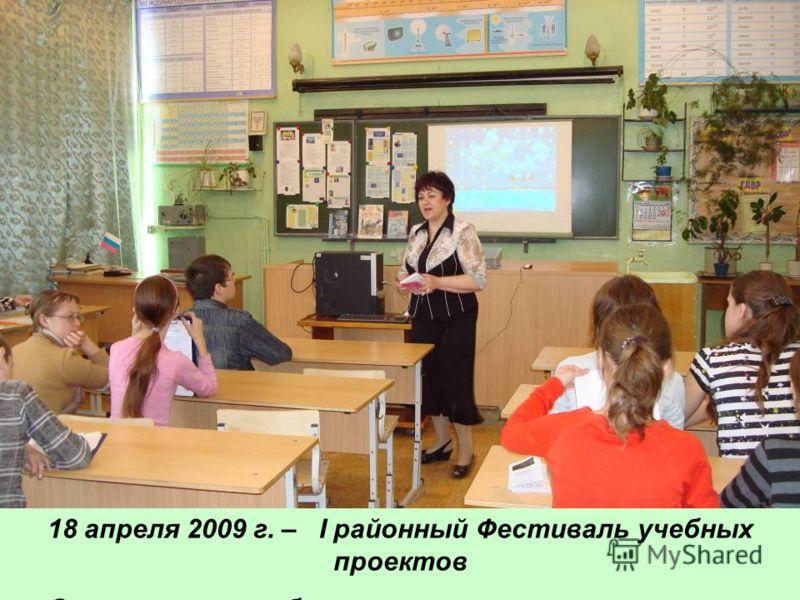 18 апреля 2009 г. – I районный Фестиваль учебных проектов «Открытия и изобретения, которые изменили мир»