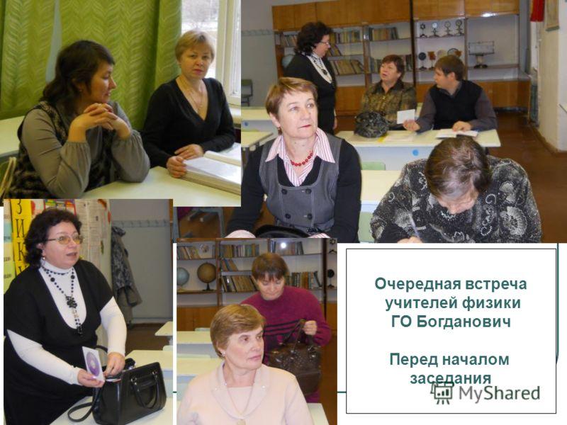 Очередная встреча учителей физики ГО Богданович Перед началом заседания