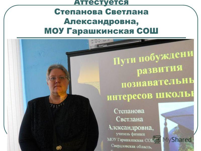 Аттестуется Степанова Светлана Александровна, МОУ Гарашкинская СОШ