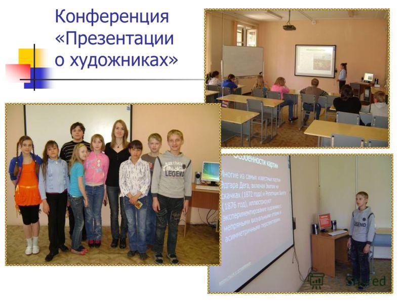 Мероприятия, работы детей, уроки «Школа основ компьютерной графики» Муниципальное образовательное учреждение дополнительного образования детей «Центр развития творчества детей и юношества «Диалог» http://dialog-el.ru