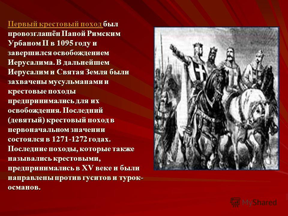 Первый крестовый поход Первый крестовый поход был Первый крестовый поход провозглашён Папой Римским Урбаном II в 1095 году и завершился освобождением Иерусалима. В дальнейшем Иерусалим и Святая Земля были захвачены мусульманами и крестовые походы пре