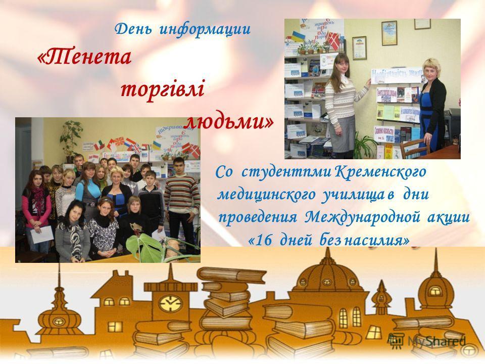 День информации «Тенета торгівлі людьми» Со студентпми Кременского медицинского училища в дни проведения Международной акции «16 дней без насилия»