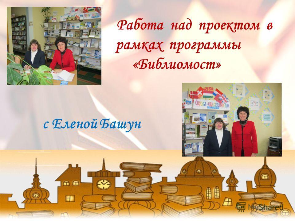 Работа над проектом в рамках программы «Библиомост» с Еленой Башун