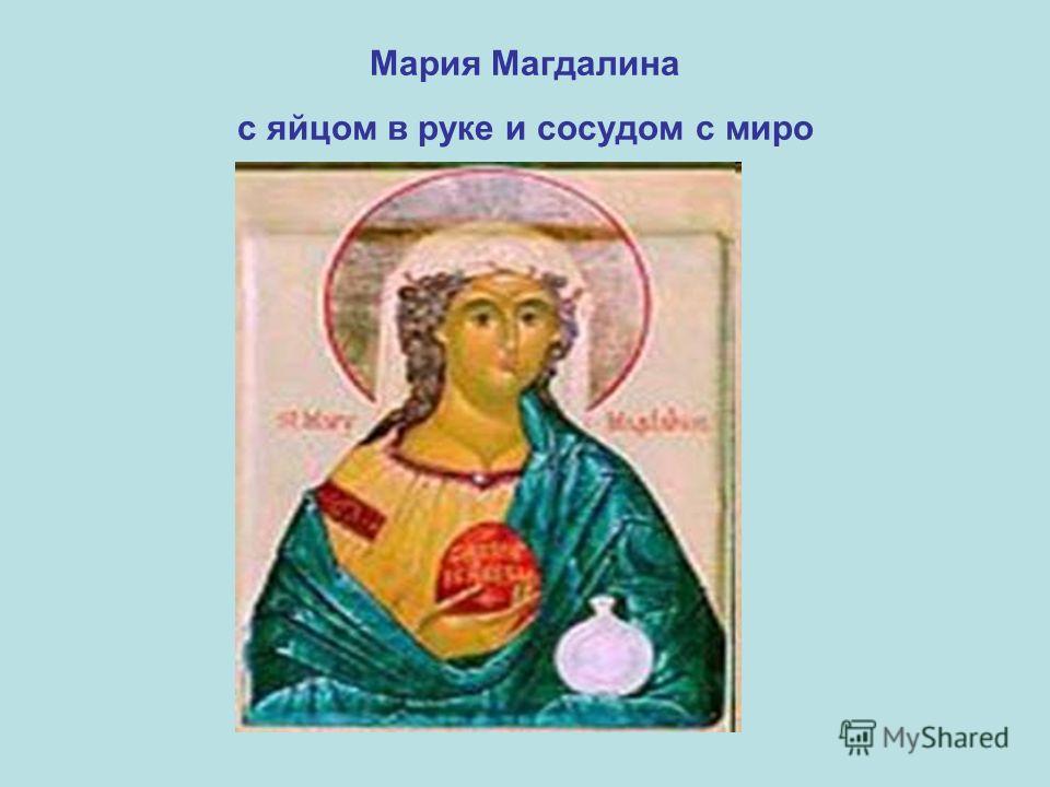 Мария Магдалина с яйцом в руке и сосудом с миро