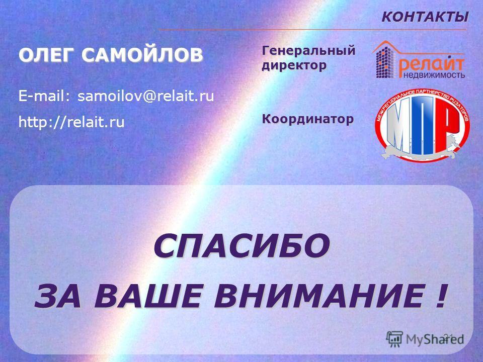 21КОНТАКТЫСПАСИБО ЗА ВАШЕ ВНИМАНИЕ ! ОЛЕГ САМОЙЛОВ Генеральныйдиректор Е-mail: samoilov@relait.ru http://relait.ru Координатор