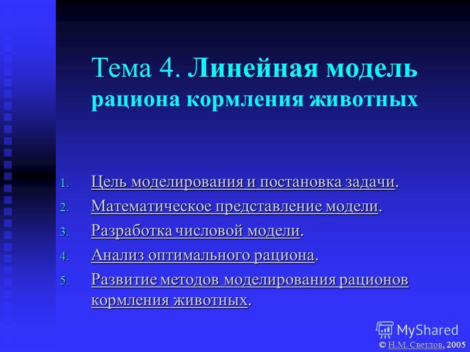 Тема 4. Линейная модель рациона кормления животных 1. Цель моделирования и постановка задачи. Цель моделирования и постановка задачи Цель моделирования и постановка задачи 2. Математическое представление модели. Математическое представление модели Ма