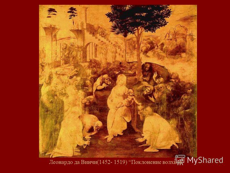 Леонардо да Винчи(1452- 1519) Поклонение волхвов
