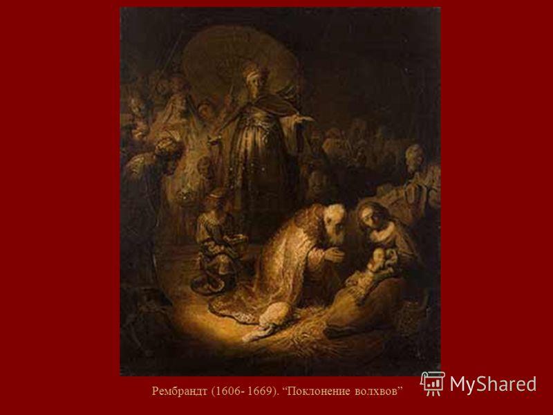 Рембрандт (1606- 1669). Поклонение волхвов