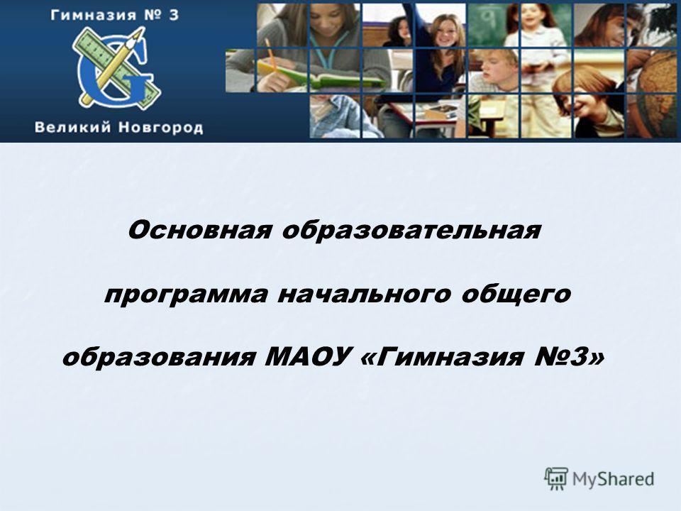 Основная образовательная программа начального общего образования МАОУ «Гимназия 3»