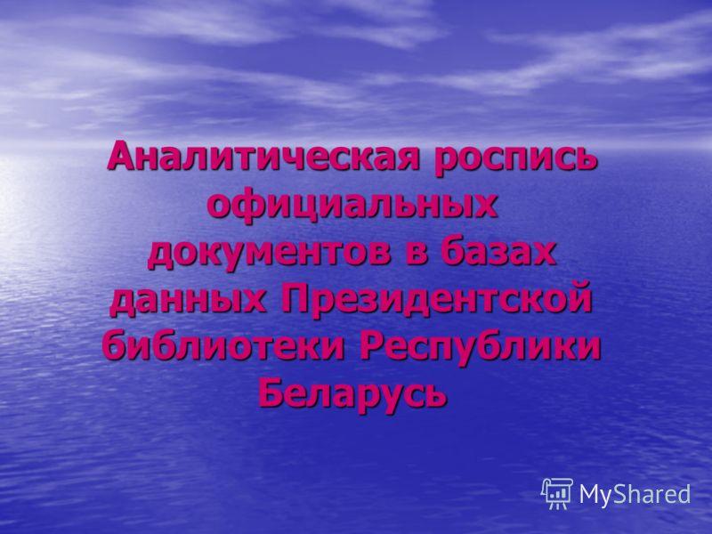 Аналитическая роспись официальных документов в базах данных Президентской библиотеки Республики Беларусь