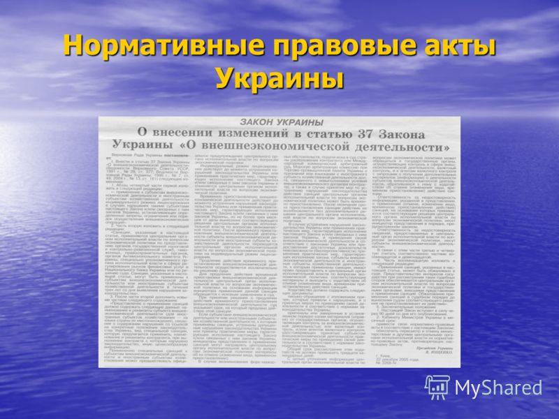 Нормативные правовые акты Украины