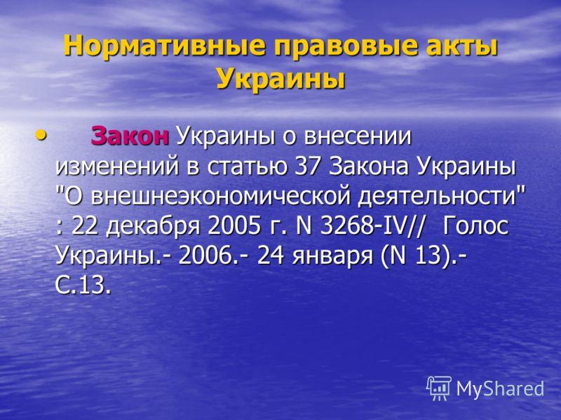 Закон Украины о внесении изменений в статью 37 Закона Украины