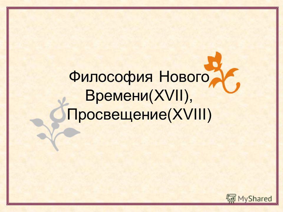 Философия Нового Времени(XVII), Просвещение(XVIII)