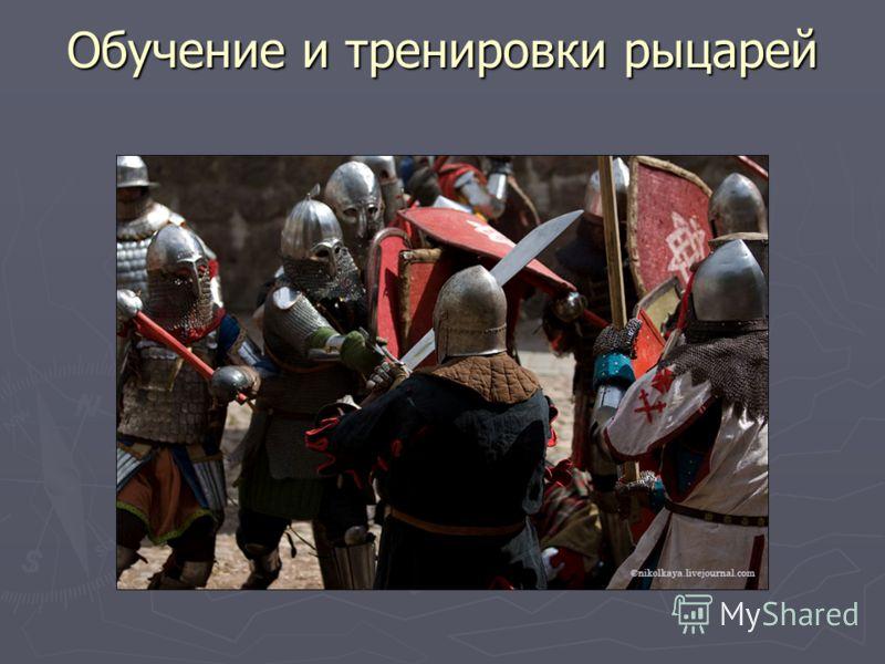 Обучение и тренировки рыцарей
